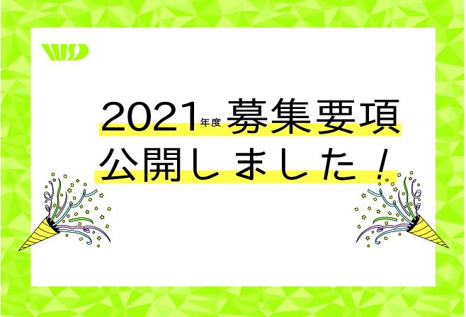 2021年度第1期,第2期募集スケジュール公開